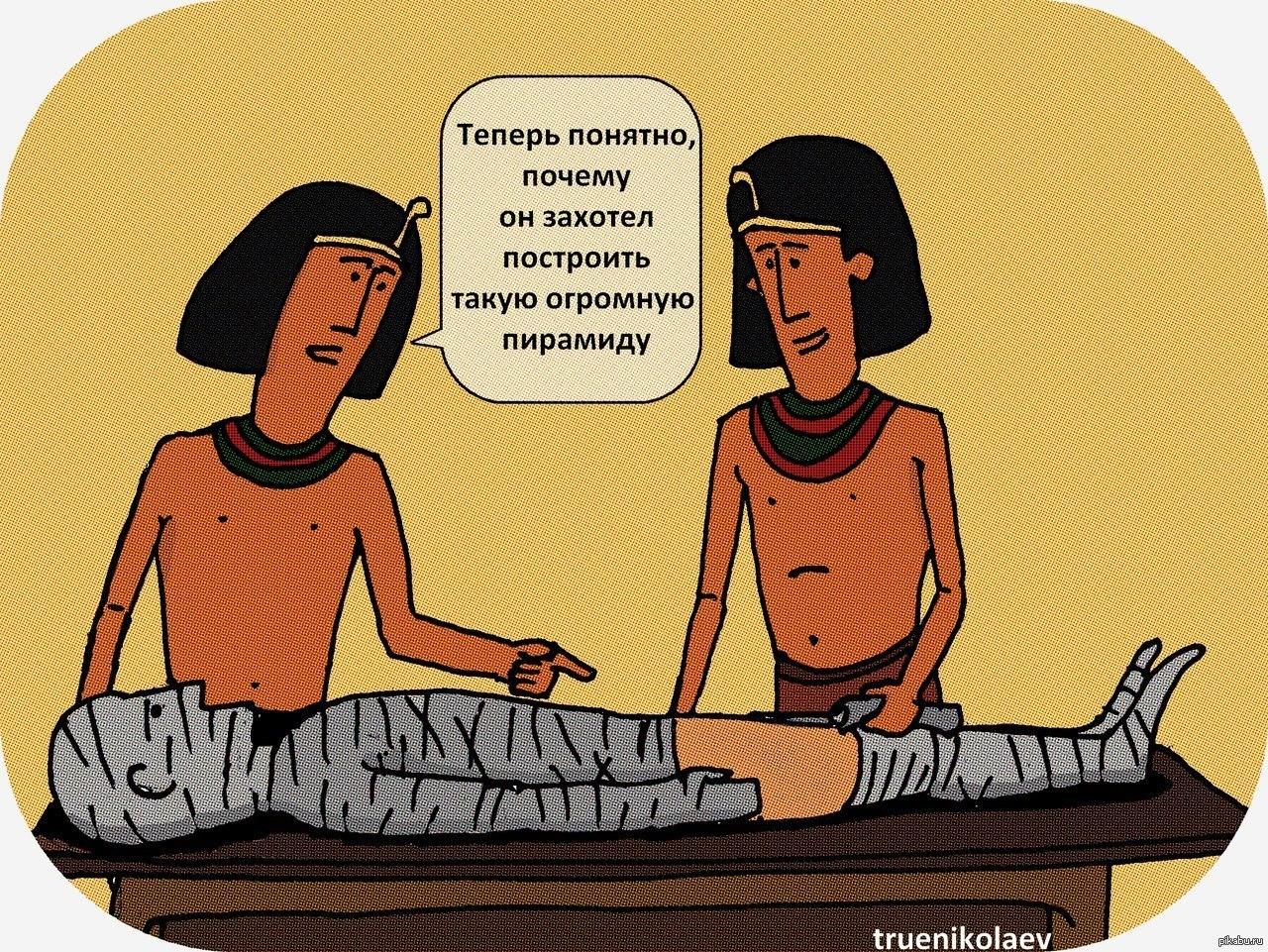 прикольные египетские картинки элементы так присутствуют