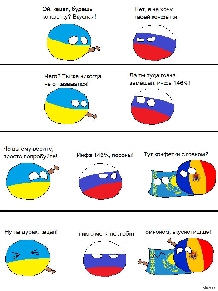 Прикольные картинки украина и россия