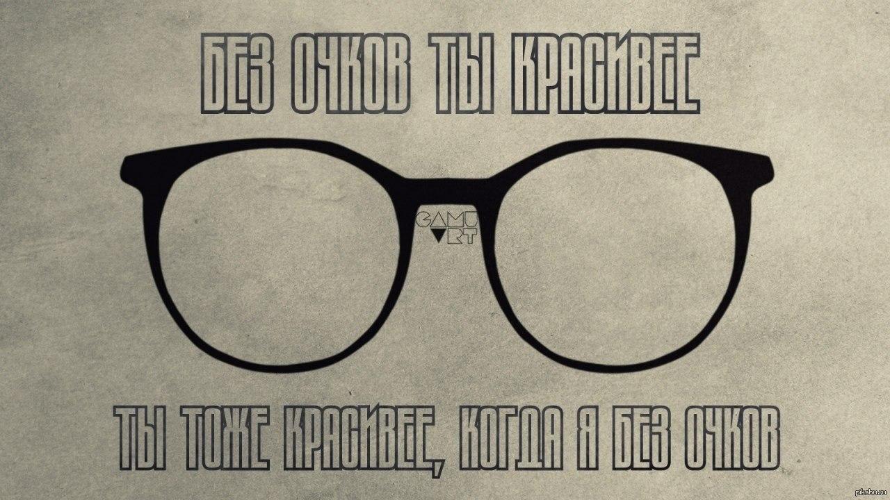 образ жизни, картинки смешные про очки флендоранжа