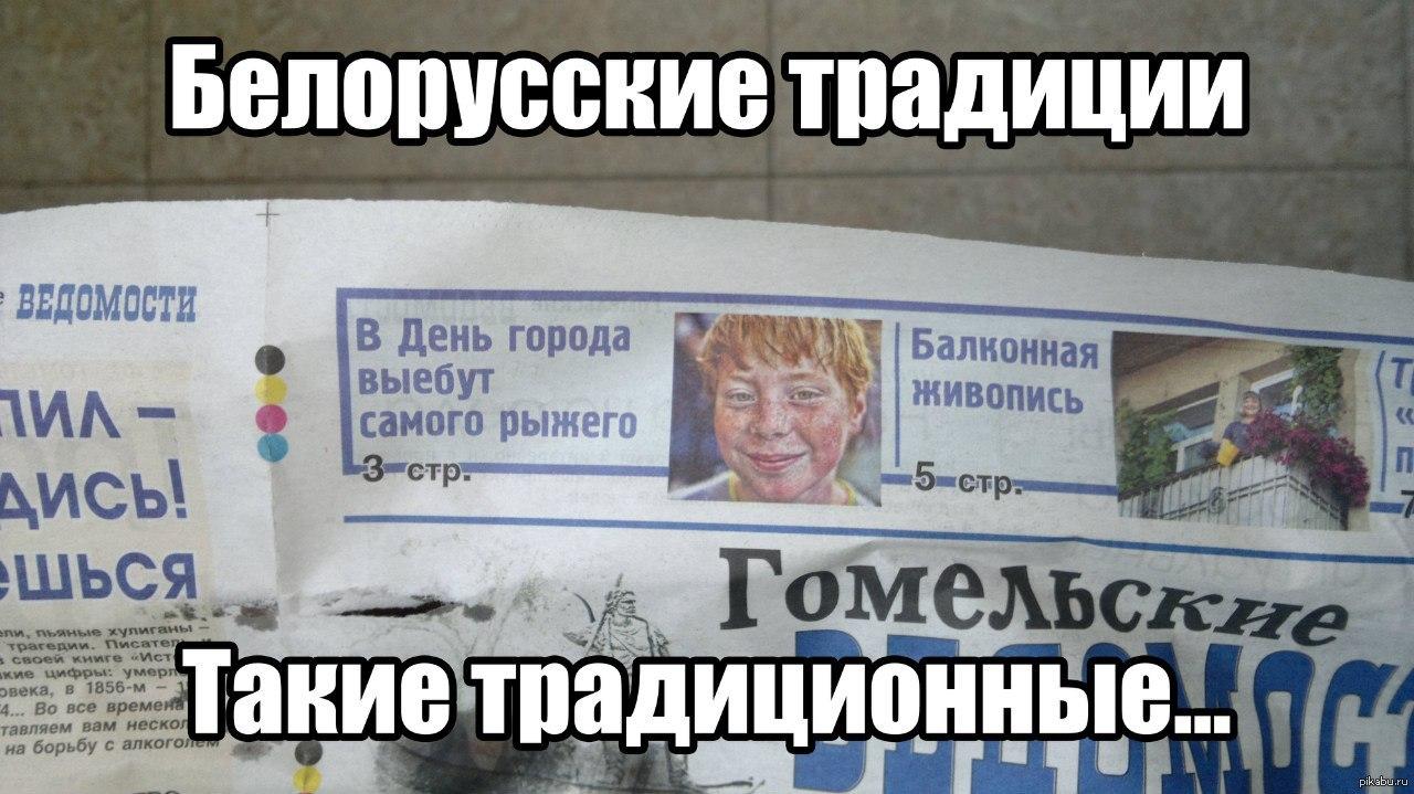 Прикольные картинки с белорусами