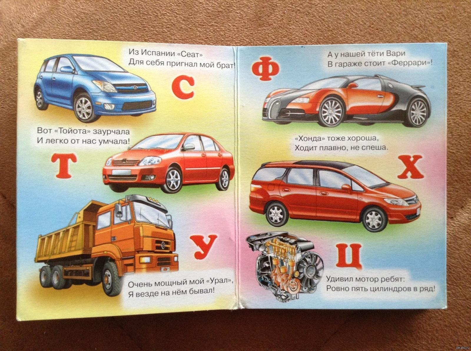 русский алфавит с машинками картинки гарантированным способом
