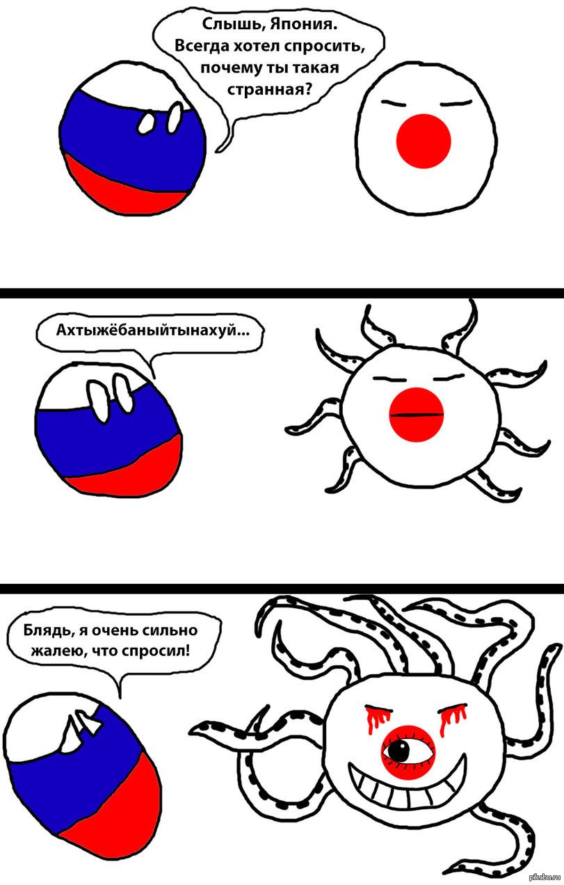 самого картинка японии из спроси страну наш