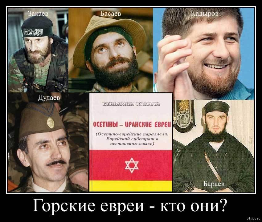 Картинки по запросу кадыров горские евреи