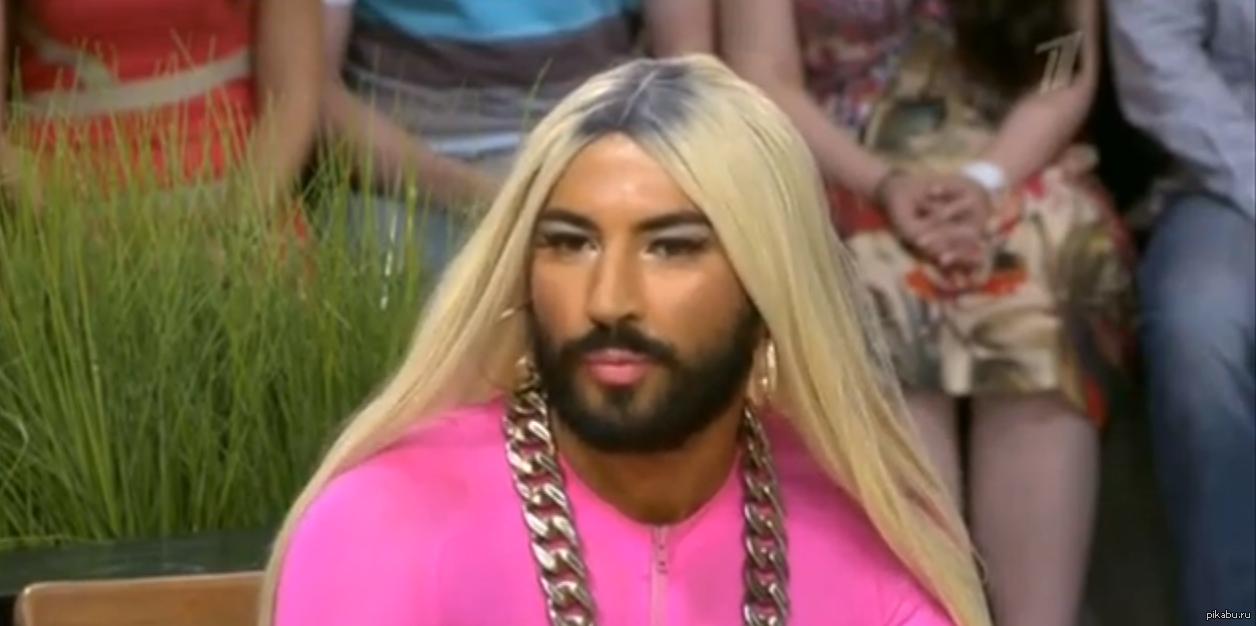 мужик гей с бородой