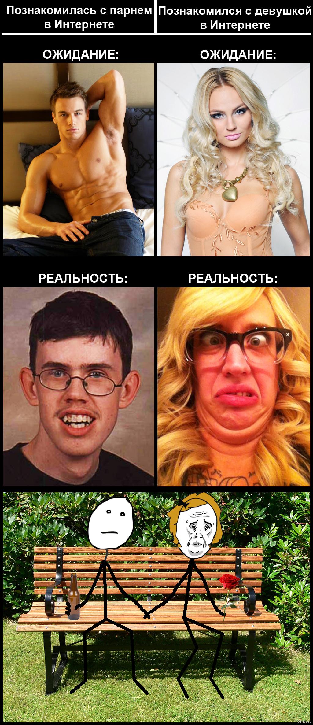 Фотоприколы знакомства по интернету
