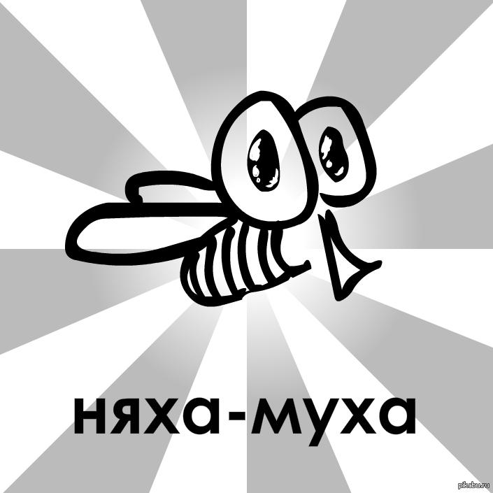 Открытка мальчику, картинки с мухой и надписями