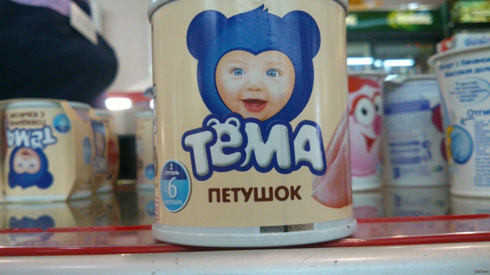 тема детское питание фото