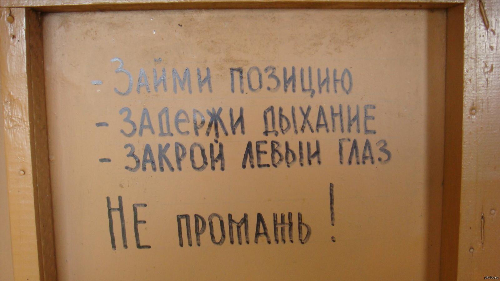 Прикольные картинки с надписями на туалет, для маши
