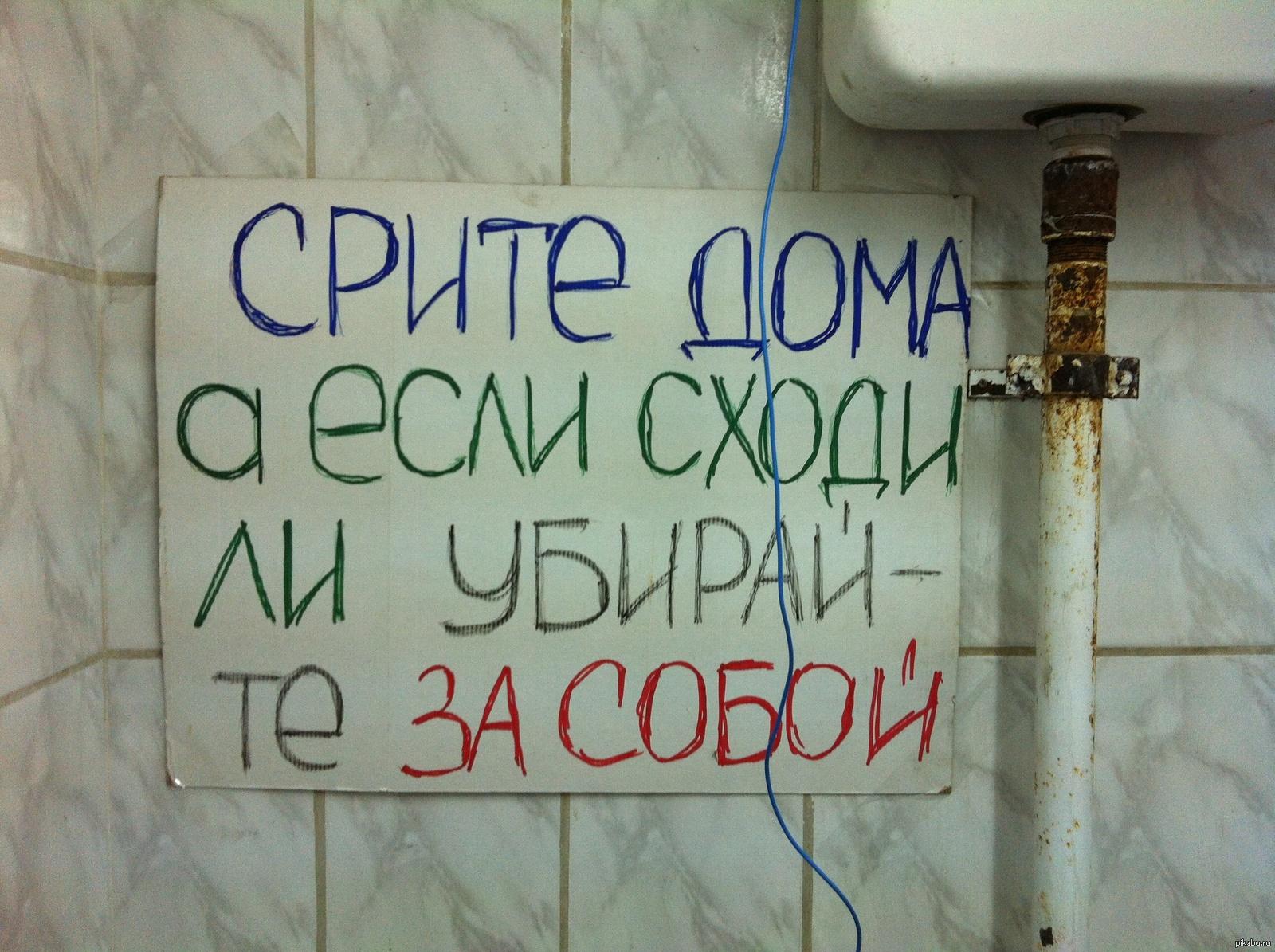 Картинки или надписи в туалете