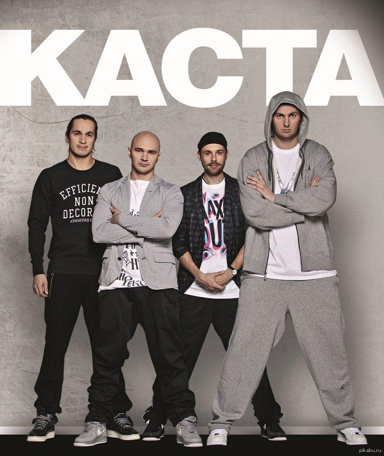 Слушайте песни kasta онлайн и скачивайте их в хорошем качестве.