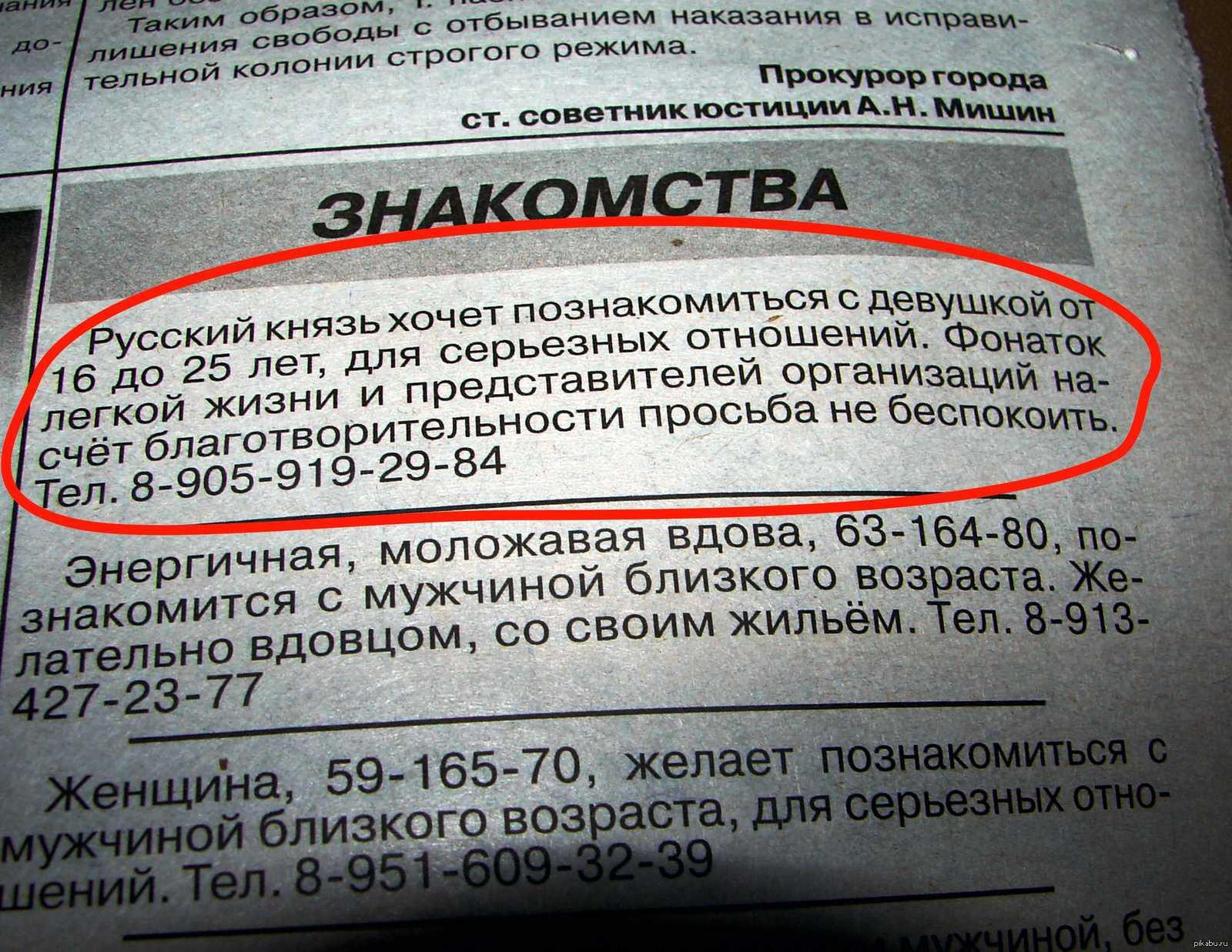 Знакомства газета москва объявления