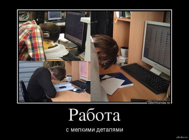 смешные картинки я не сплю я работаю системы