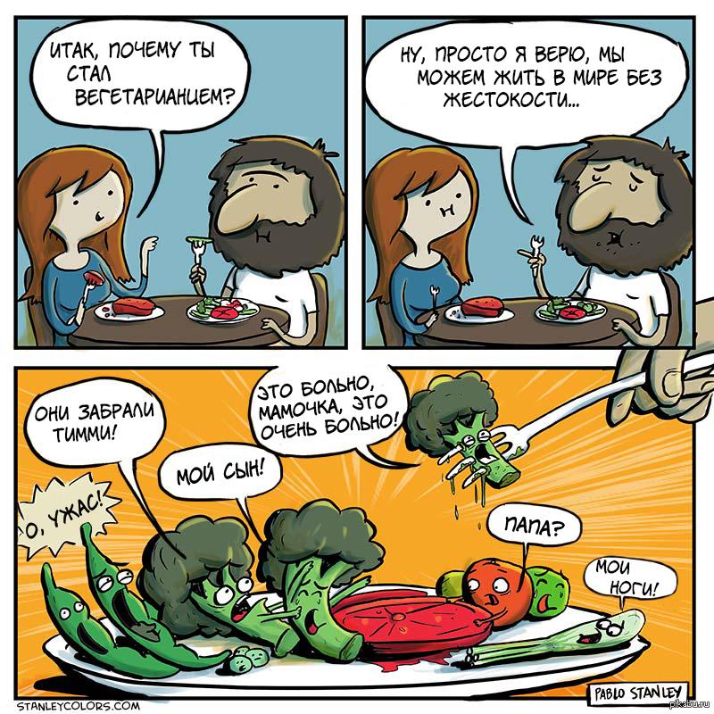 Смешные картинки про вегетарианство