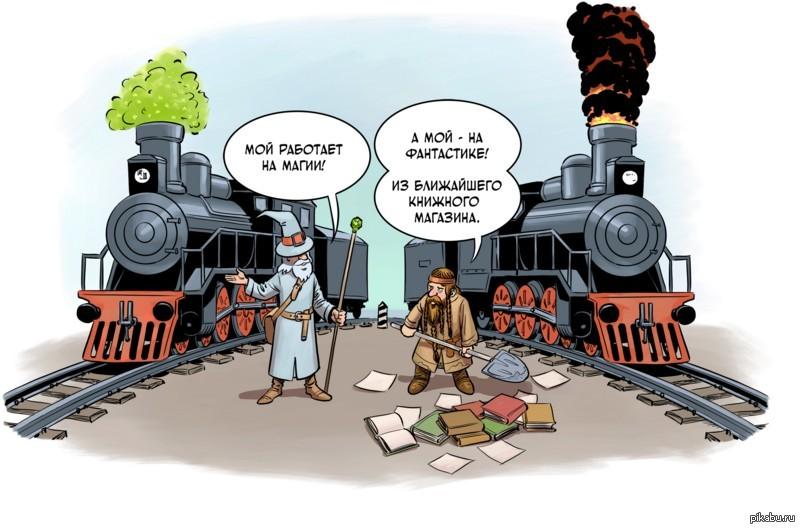 смешные картинки с железнодорожниками