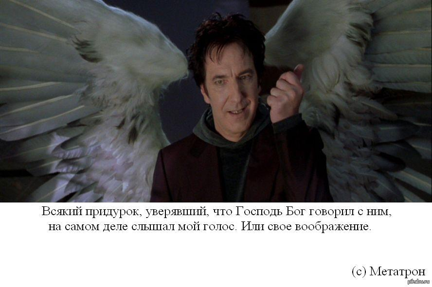 Секс ангелов цитаты