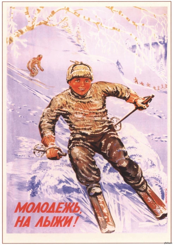 Открытка, открытки с лыжами