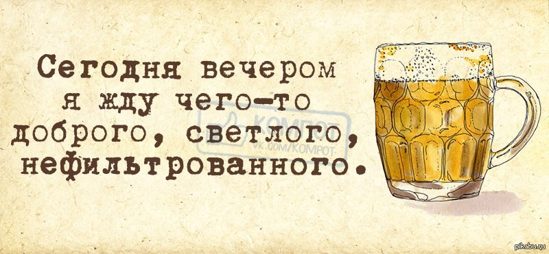 Смешные картинки про пиво и пятницу, бумаги выкройки