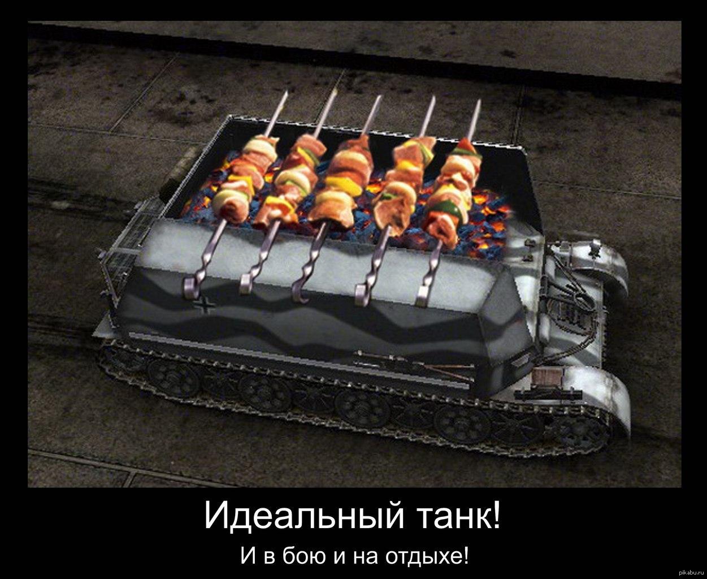 Приколы картинки танков
