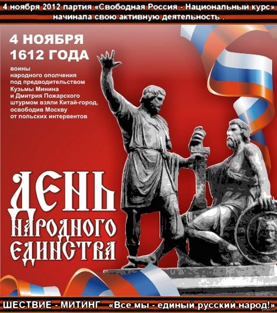 Юбилеем, открытка с 4 ноября