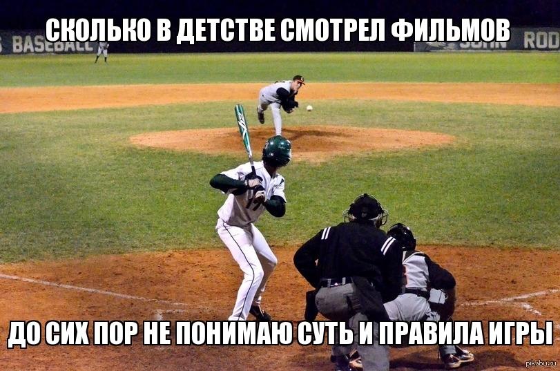 Бейсбол в цитатах