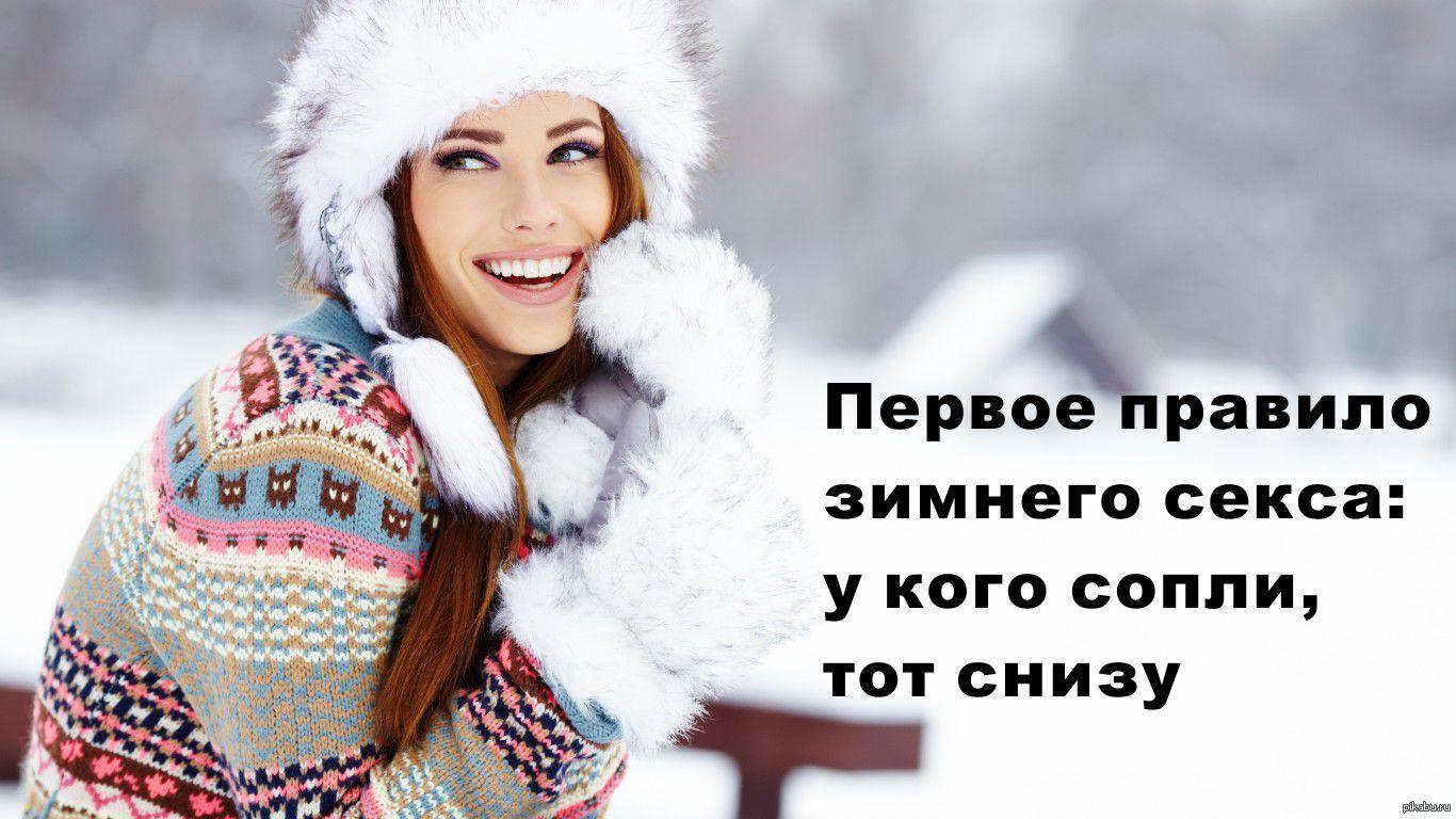Зима и секс