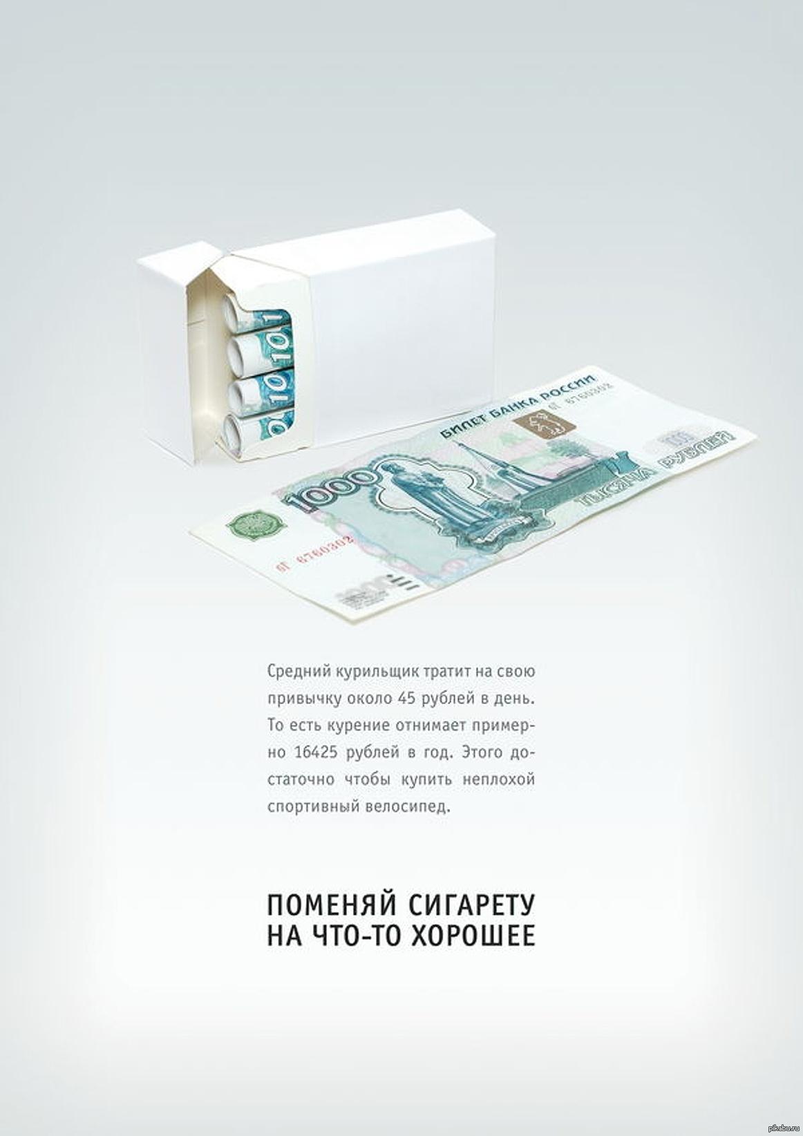 Антиреклама табачных изделий купить сигареты из армении в краснодаре