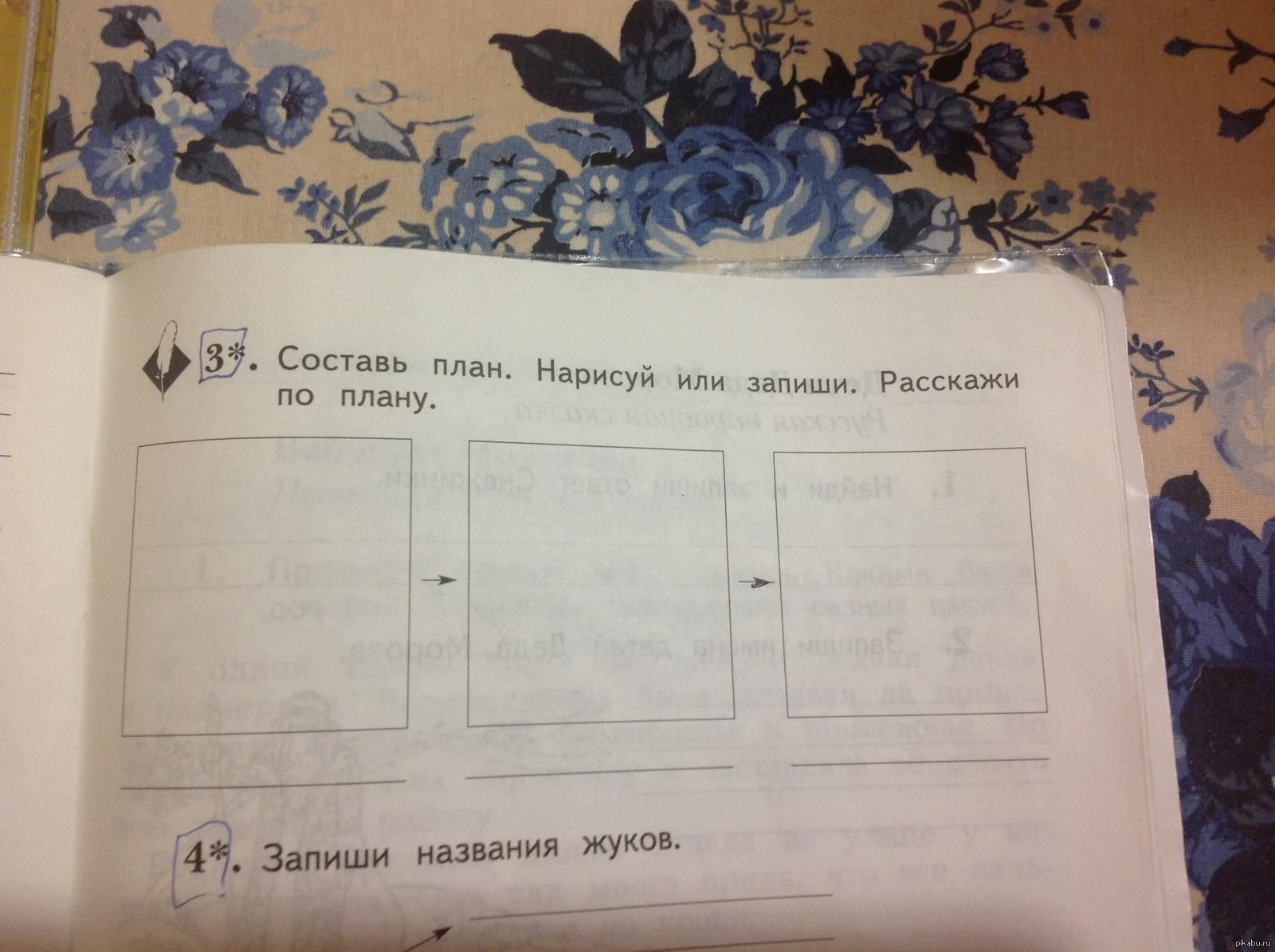 Составь план рассказа запиши или нарисуй