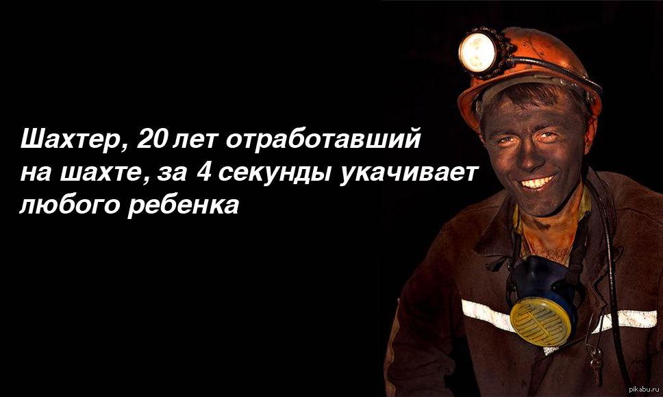 Юбилеем лет, картинки смешные про шахтеров