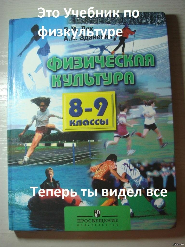 ЛЯХ ФИЗИЧЕСКАЯ КУЛЬТУРА 8 9 КЛАСС УЧЕБНИК СКАЧАТЬ БЕСПЛАТНО
