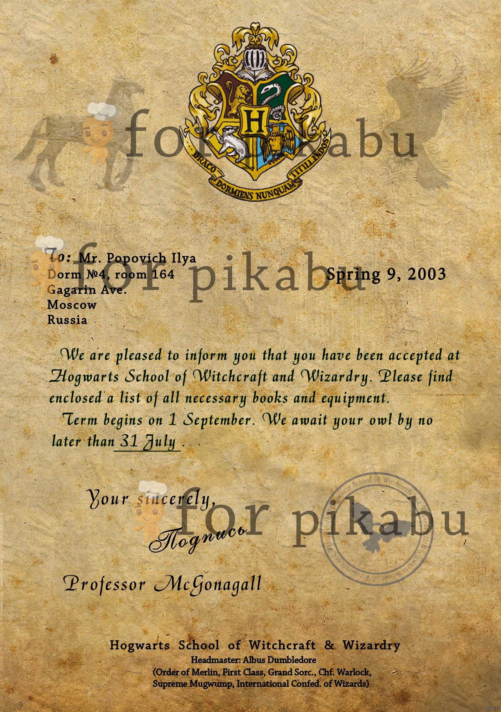 поздравление письмо из хогвартса серьёзно, мода движущиеся