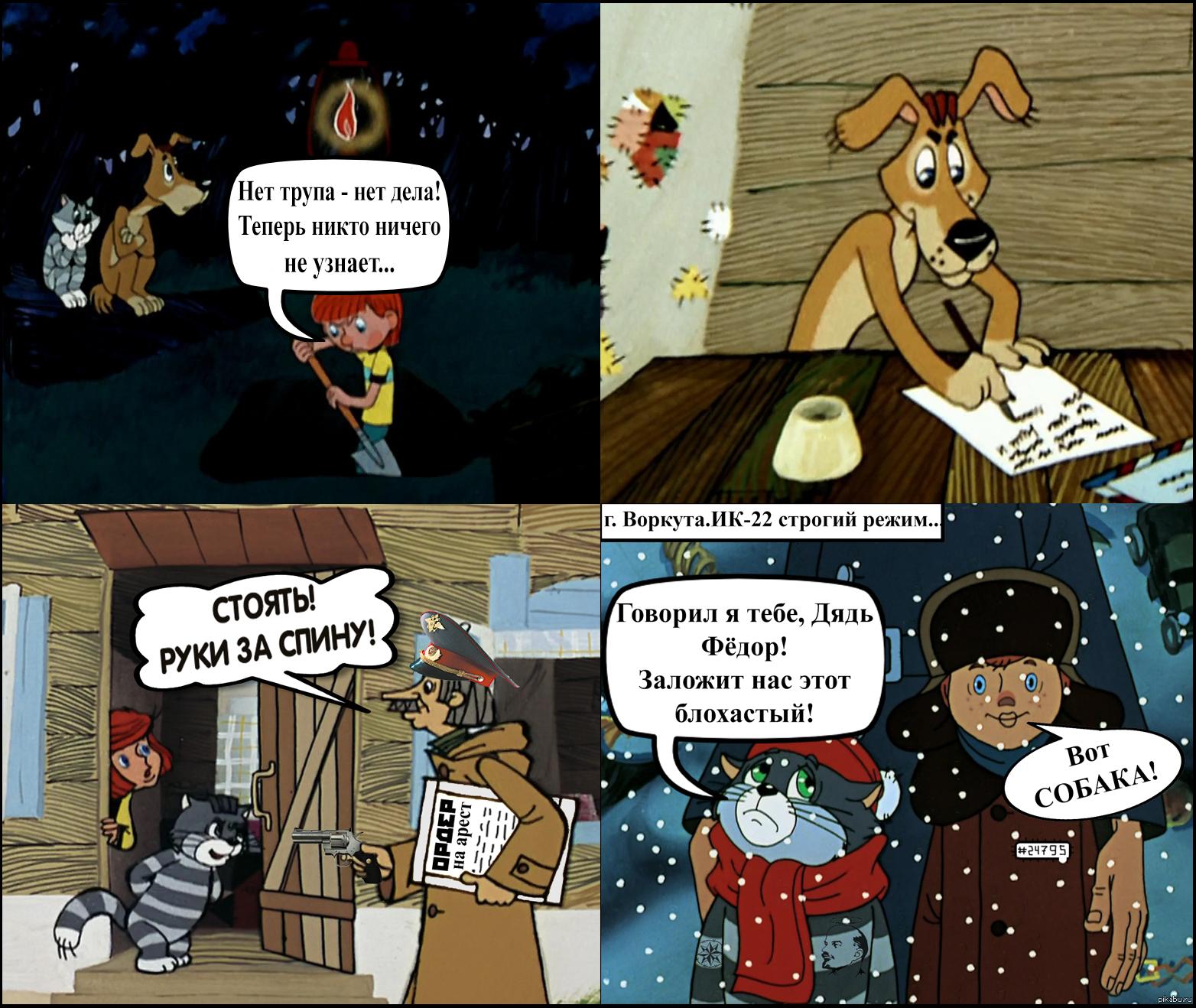Мемы с картинками из простоквашино