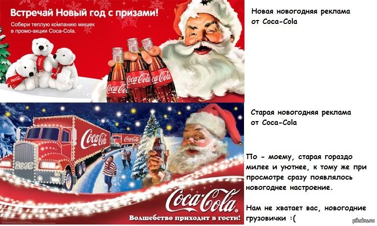 Реклама кока кола новый год старая pepsi со