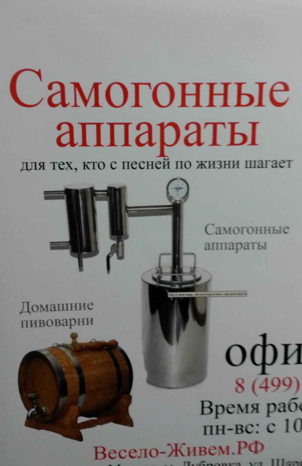 Самогонный аппарат в метро самогонный аппарат 5т.р.с широким горлом, т.с.1.5-2мм