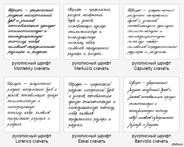Как сделать красивый шрифт в ворде