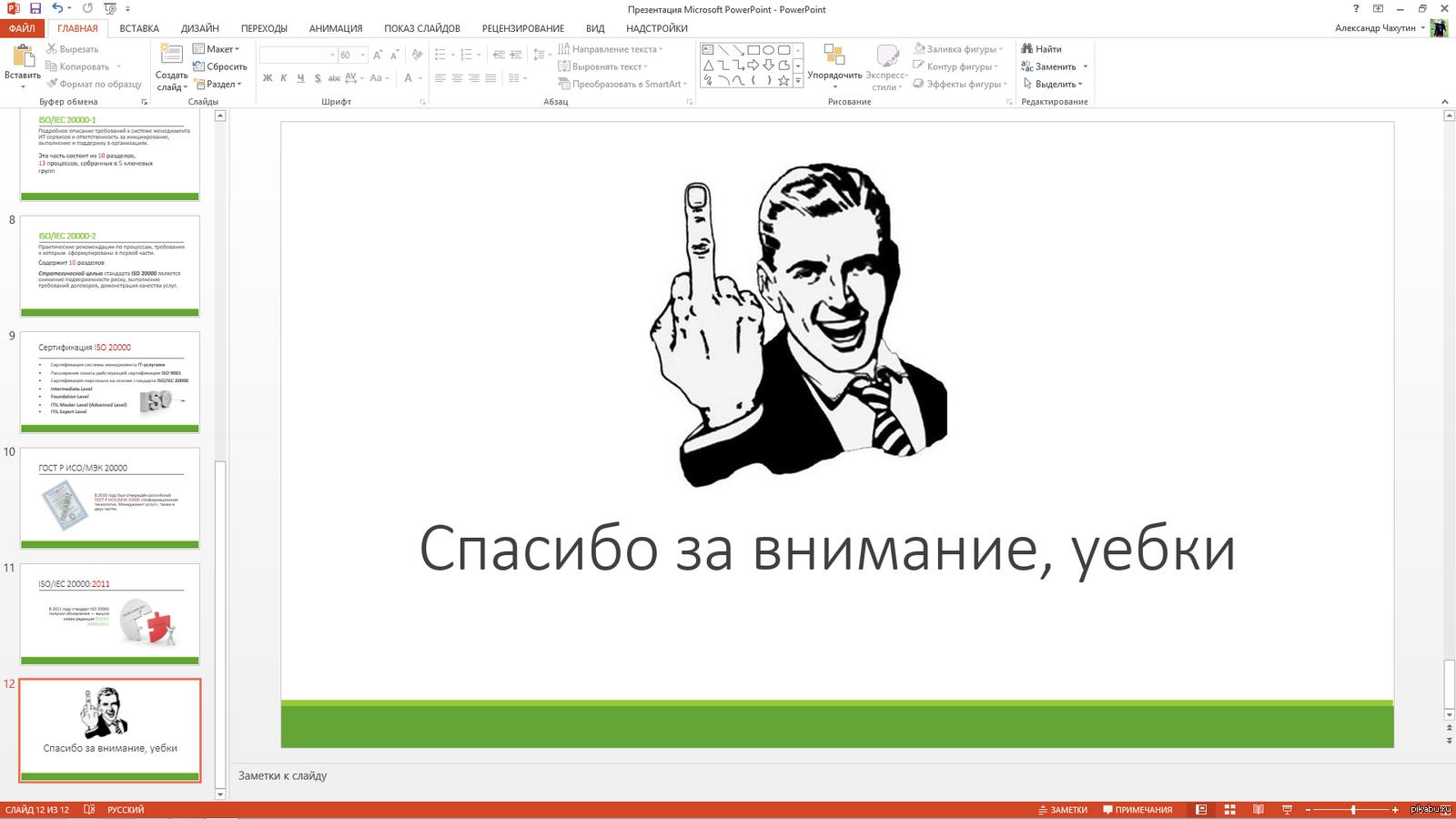 Смешные картинки завершения презентации