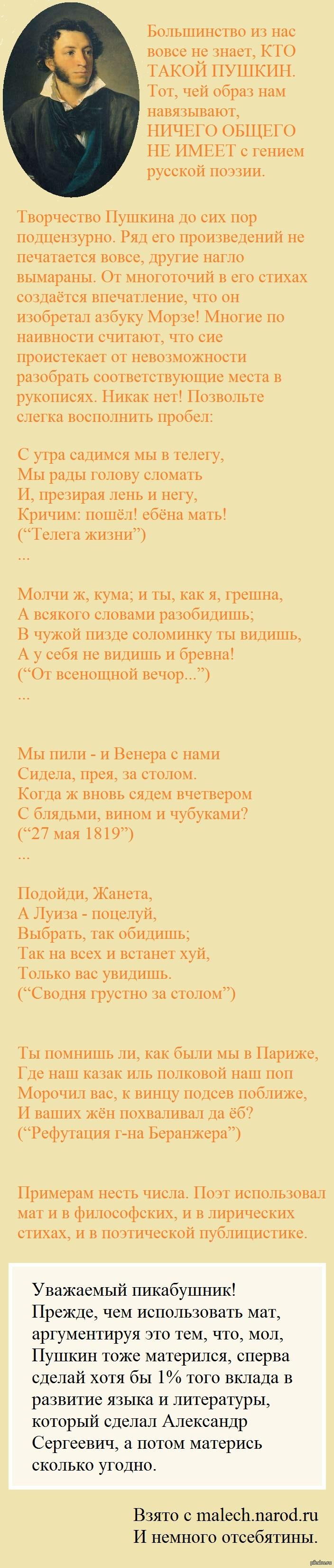 Эротические и порнографические произведения русских поэтов