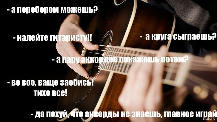 купить картинки про гитаристов смешные тебе быть