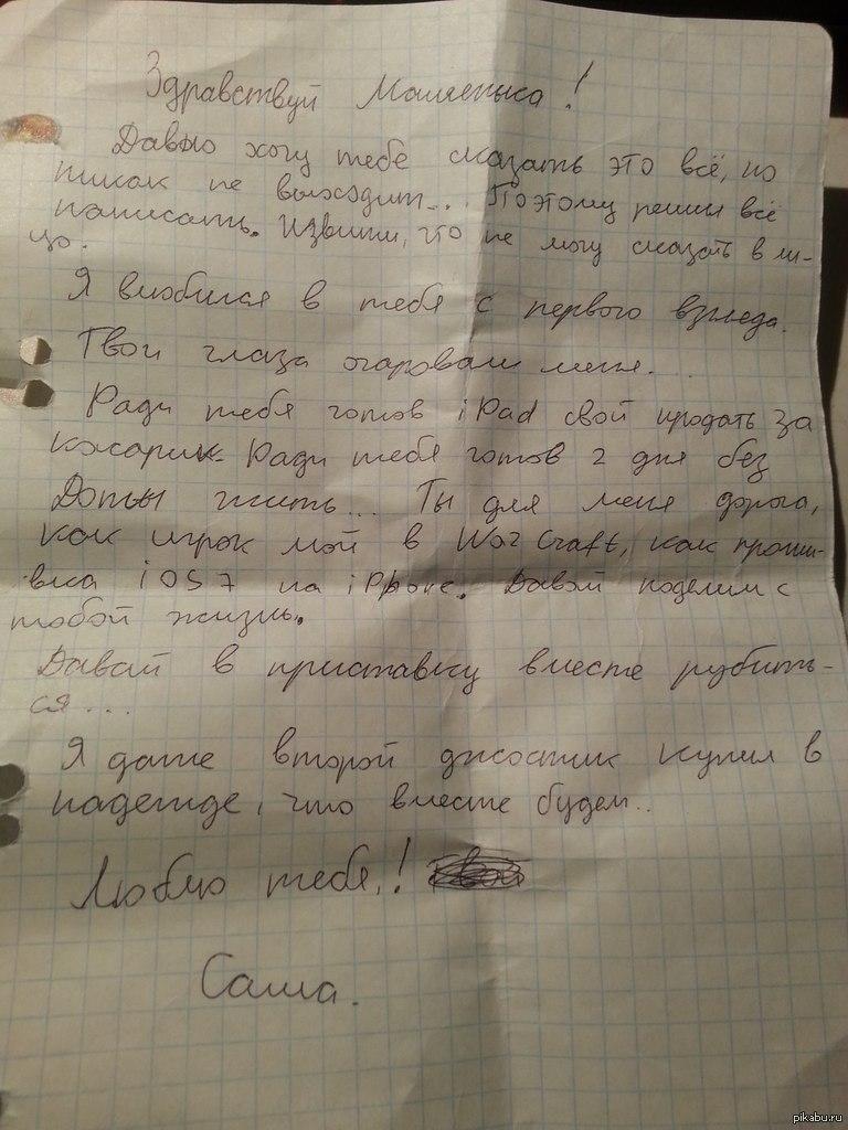 Записка Девушке Знакомство