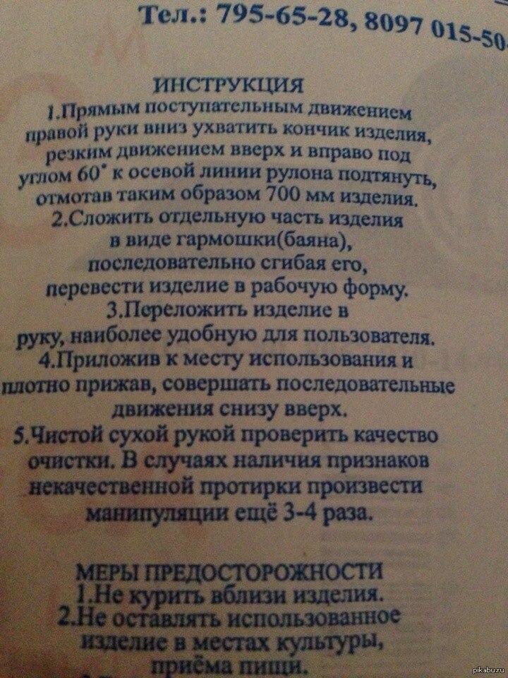 Инструкция по эксплуатации туалетная бумага