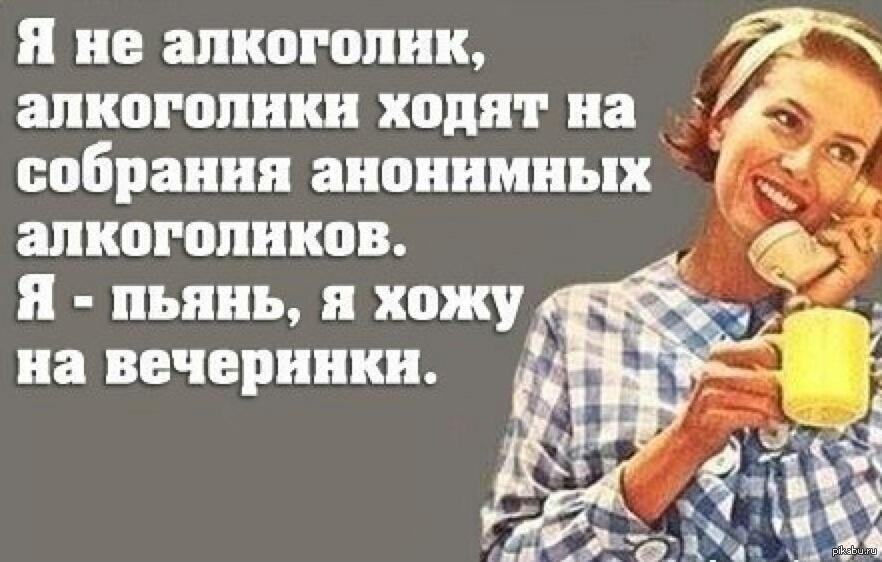 Картинки про алкоголиков с цитатами
