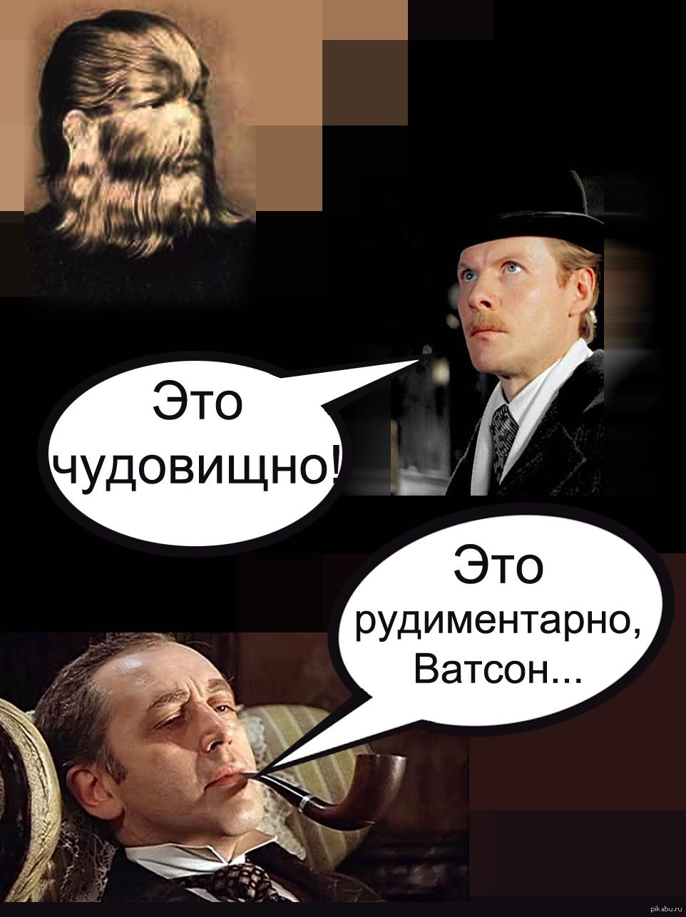 Шерлок и ватсон приколы картинки, машинка для