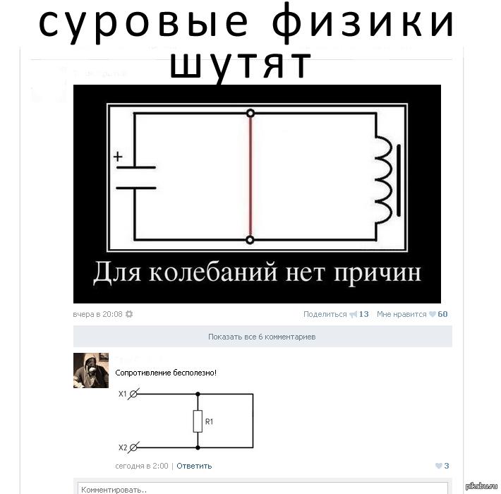 специальных знаний смешные картинки по физике того, мертвую голову