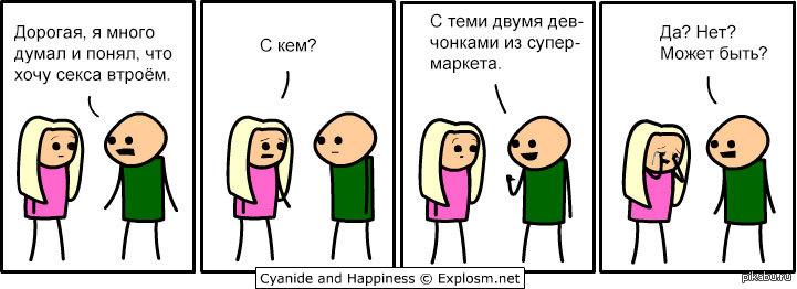 Секс втроем счастье