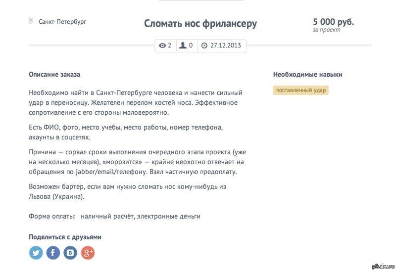 Работа фриланс санкт-петербург работа юрист фриланс москва