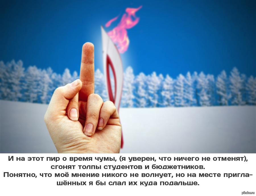 фото олимпийский огонь