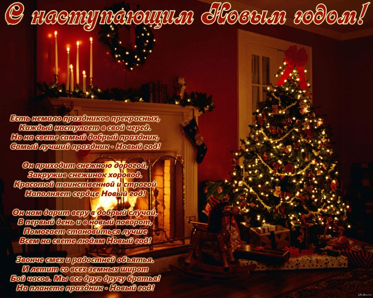 стихи поздравление с наступающим новым годом вам одна