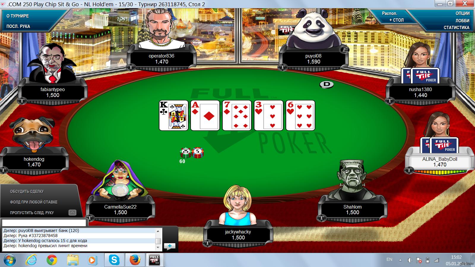 игре в онлайн покер в собаки четыре