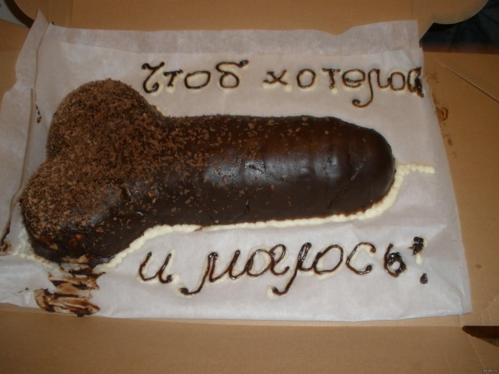 Фото вагина торт, Эротический Торт Вагина вес торта НА фото 23 фотография