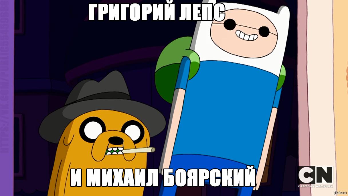 Картинки мемы приключения