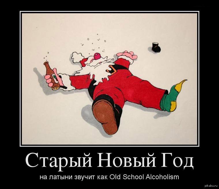 Смешная картинка на старый новый год